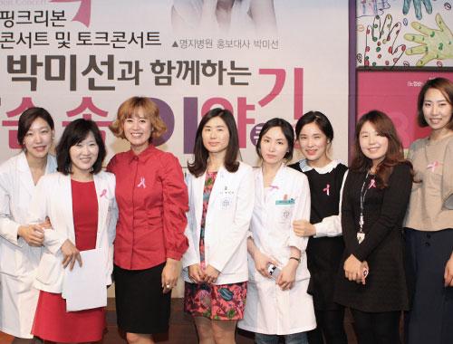 명지병원, 박미선과 유방암 치유의 시간 가져